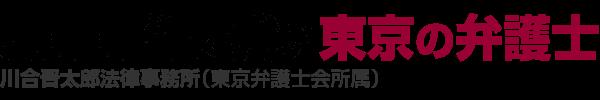 刑事事件に強い東京の弁護士-川合晋太郎法律事務所